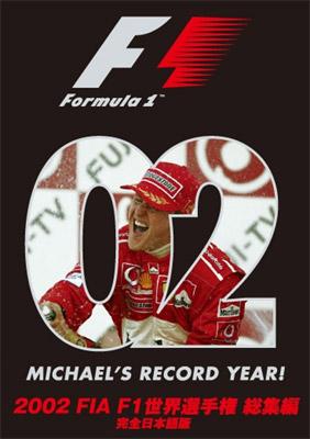 2002 FIA F1世界選手権総集編 完全日本語版の画像