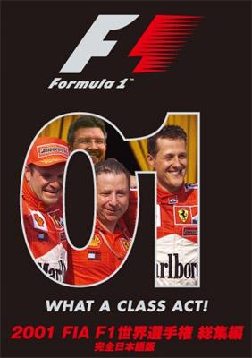 2001 FIA F1世界選手権総集編 完全日本語版画像