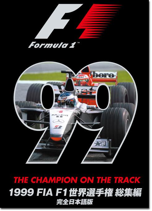 1999 FIA F1世界選手権総集編 完全日本語版 画像