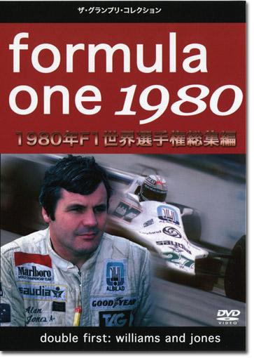 1980年F1世界選手権総集編 DVDの画像