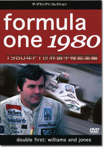 1980年F1世界選手権総集編 DVD画像