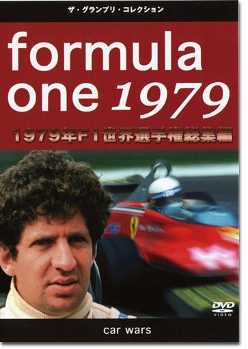 1979年F1世界選手権総集編 DVD画像