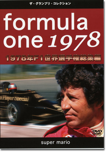 1978年F1世界選手権総集編 DVDの画像