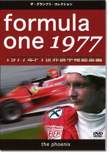1977年F1世界選手権総集編 DVDの画像