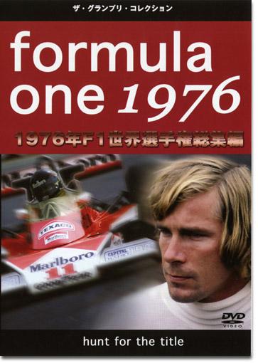 1976年F1世界選手権総集編 DVDの画像