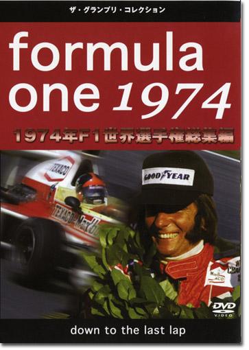 1974年F1世界選手権総集編 DVDの画像