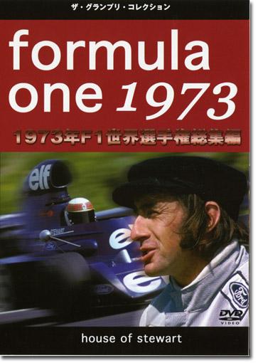 1973年F1世界選手権総集編 DVDの画像