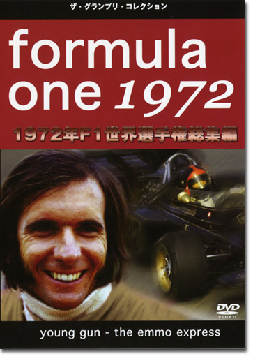 1972年F1世界選手権総集編 DVDの画像