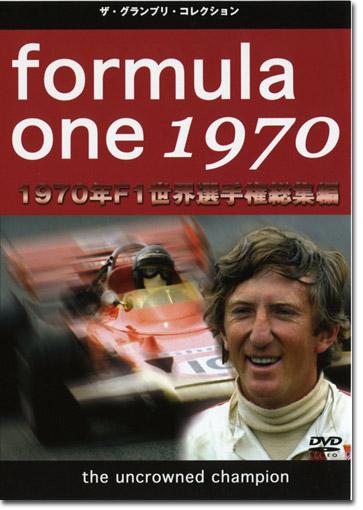 1970年F1世界選手権総集編 DVDの画像