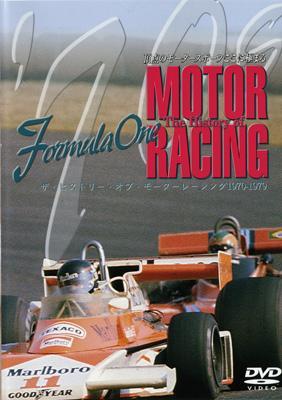 ヒストリーオブモーターレーシング70年代総集編の画像