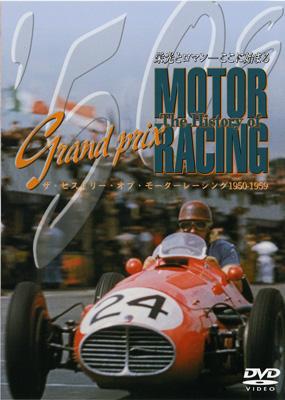 ヒストリーオブモーターレーシング50年代総集編の画像