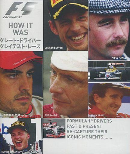 F1 グレート・ドライバー/グレイテスト・レース(HOW IT WAS) DVD版の画像