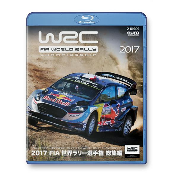 2017年 FIA 世界ラリー選手権 総集編 Blu-ray版の画像