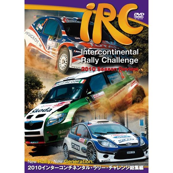 2010インターコンチネンタル・ラリー・チャレンジ総集編 DVD版の画像
