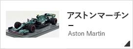F1 アストンマーチン モデルカー