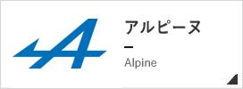 アルピーヌ Alpine