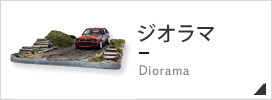 モデルカー ジオラマ