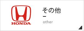 HONDA ホンダ その他