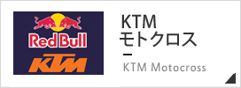 KTM モトクロス