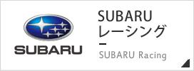 SUBARU レーシング