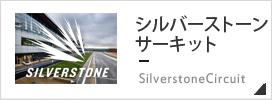 シルバーストーンサーキット