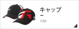 トヨタ ガズー レーシング キャップ