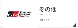 トヨタ ガズー レーシング その他