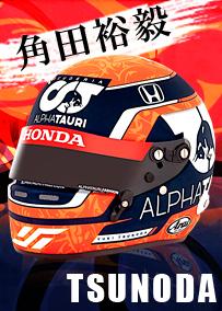 1/2スケール ヘルメット 2021年 スクーデリア アルファタウリ ホンダ チーム 別注 角田 裕毅 Yuki Tsunoda