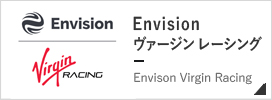 Envision ヴァージン レーシング