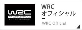 WRC オフィシャル