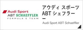 アウディ スポーツ ABT シェフラー