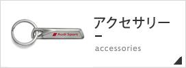 Audi アウディ アクセサリー