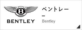 BENTLEY ベントレー