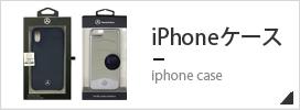 メルセデスベンツ iPhoneケース