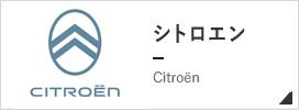シトロエン モデルカー