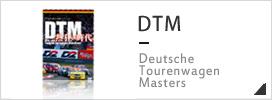 DTM DVD ブルーレイ