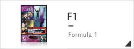 F1 DVD ブルーレイ