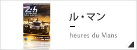 ル・マン DVD ブルーレイ