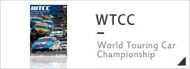 WTCC DVD ブルーレイ