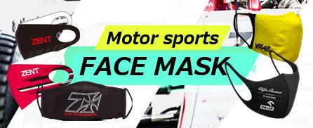 モータースポーツ マスク