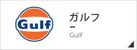 Gulf ガルフ