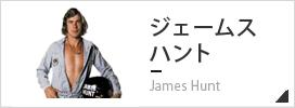 ジェームス ハント