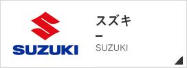 スズキ SUZUKI モデルカー