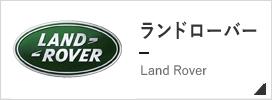 ランドローバー モデルカー