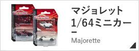 マジョレット Majorette 1/64ミニカー