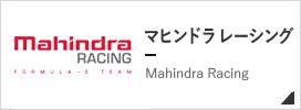 マヒンドラ レーシング