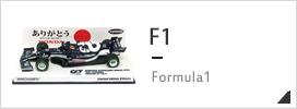 F1 モデルカー