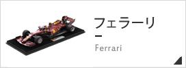 F1 フェラーリ モデルカー