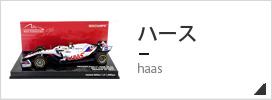 F1 ハース モデルカー