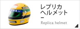 レプリカ ヘルメット